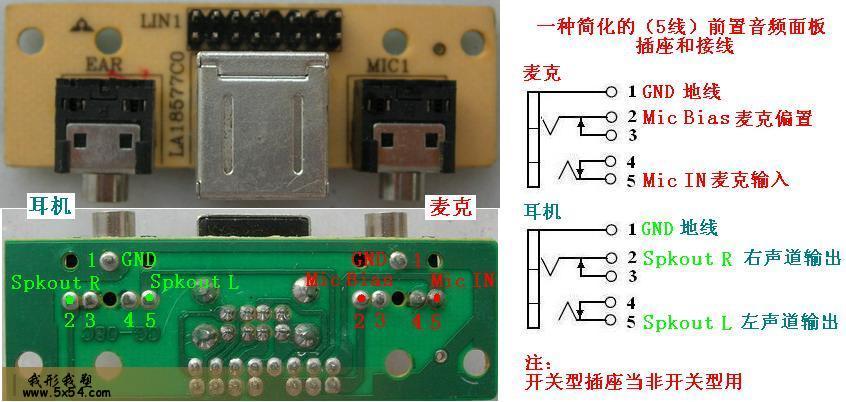 还有简化的ac97标准的前置音频面板,插座和接线.